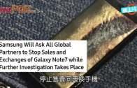 (粵)三星全球停售Note7  籲用戶立即閂機