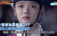 (粵)朴寶劍為雲畫唱OST 獲車太鉉送咖啡應援