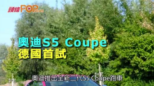 (粵)奧迪S5 Coupe 德國首試