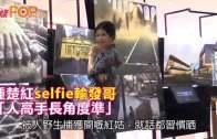 (粵)鍾楚紅selfie輸發哥  「人高手長角度準」