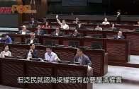 (港聞)搞唔清主持vs主席 梁耀忠hold保安會失敗