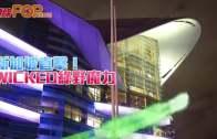 (粵)新加坡直擊WICKED綠野魔力