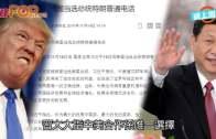 (粵)特朗普只收1蚊年薪 習大大祝賀冀搞好關係