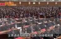 (粵)人大104條釋法全文: 要真誠莊重 不得重誓