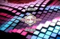 (粵)11/18/2016卡拉O Fillmore