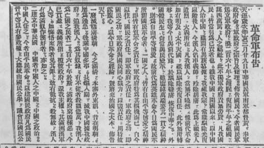 紀念孫中山150周年誕辰大型紀錄片《尋夢》- 第二集《開化先聲》