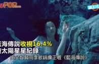 (粵)藍海傳說收視16.4% 破太陽星星紀錄