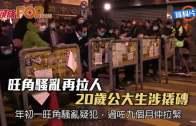 (港聞)旺角騷亂再拉人 20歲公大生涉撬磚