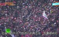 (粵)200萬韓民繼續示威  朴槿惠支持度僅4%