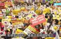(粵)朴槿惠支持率創新低  200萬人將上街要求下台