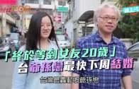 (粵)「終於等到女友20歲」  台爺孫戀最快下周結婚