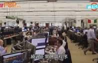 (粵)請中國官二代搵生意  摩根大通罰20億和解