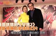 (粵)薛凱琪想拍《早熟2》  想做導演拍愛情科幻片