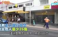 (粵)澳男走入銀行自焚  波及他人最少26傷