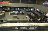 (港聞)26秒顯示唔到航班資料 民航處:最嚴重一次