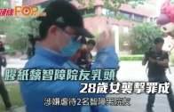 (港聞)膠紙黐智障院友乳頭  28歲女襲擊罪成