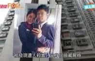 (港聞)港龍空姐衣櫃藏屍案  前男友潛3年深圳落網