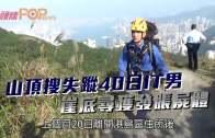 (港聞)山頂搜失蹤40日IT男  崖底尋獲發脹屍體