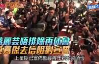 (港聞)蔣麗芸唔排除再休會  莫嘉傑去信阻劉宣誓