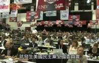 (粵)希拉莉電郵風波  爆事前獲得辯論題目