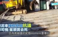 (粵)挖泥車撞檢察廳抗議  韓司機:崔順實去死