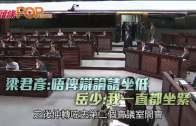 (港聞)梁君彥:唔俾辯論請坐低 岳少:我一直都坐緊