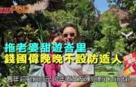 (粵)拖老婆甜遊峇里 錢國偉晚晚不設防造人
