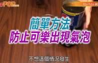 (粵)簡單方法防止可樂出現氣泡