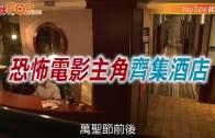 (粵)恐怖電影主角齊集酒店