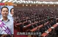 (港聞)或發起黑衫遊行反釋法 郭榮鏗:嚴重打擊法治