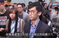 (港聞)民主黨:中央要脅法庭 有損香港司法獨立