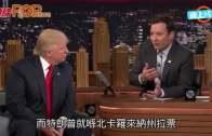 (粵)特朗普首出動老婆拉票  民望雖升選情不樂觀
