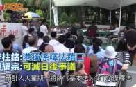 (港聞)李柱銘:港獨係釋法藉口  譚耀宗:可減日後爭議