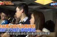 (港聞)法庭要求就司法覆核案  梁游三方補充書面陳詞