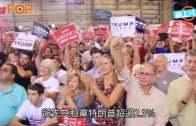 (粵)希拉莉選情佔優  路透民調:九成勝出