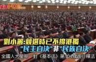 (港聞)劉小麗:競選時已不撐港獨 ˝民主自決˝非˝民族自決˝
