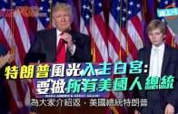 (粵)特朗普風光入主白宮:  要做所有美國人總統