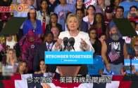 (粵)吸唔到奧巴馬選民支持  希拉莉輸關非裔事