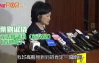 (港聞)葉劉:判詞肯定一國原則 如補選應等上訴完結後