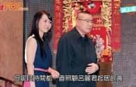 (粵)劉鑾雄澄清無被禁錮  鬧呂麗君貪錢愛老作