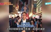 (港聞)梁游敗訴兩區將補選  黃毓民:不會參加