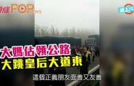 (粵)大媽佔領公路 大跳皇后大道東