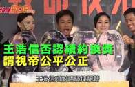 (粵)王浩信否認續約換獎 謂視帝公平公正
