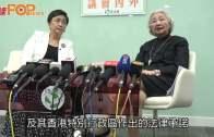 (港聞)梁愛詩講人大釋法 效忠香港必然效忠國家