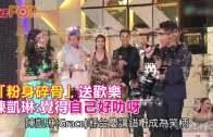 (粵)「粉身碎骨」送歡樂 陳凱琳:覺得自己好叻呀