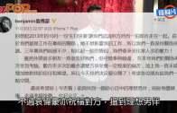 (粵)袁偉豪岑杏賢分手 「難令女方增加信任」