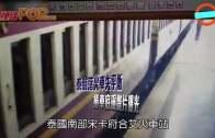 (粵)泰翁落火車失平衡  捲車底碾斃片曝光
