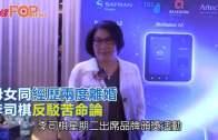 (粵)母女同經歷兩度離婚  李司棋反駁苦命論