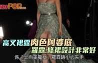 (粵)高叉裙露肉色阿婆底 羅霖:條裙設計非常好