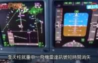 (港聞)新空管系統運作「順暢」  舊系統進入備用狀態